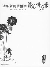 清华新闻传播学前沿进座录