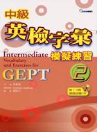 中級英檢字彙模擬練習 2(附模擬試題1 CD)