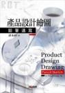 產品設計繪圖