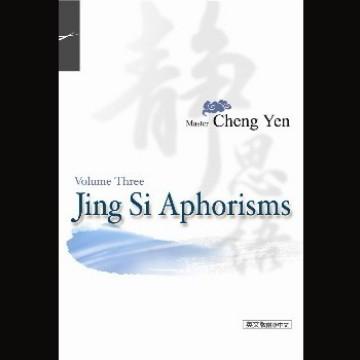 Jing Si Aphorisms, Vol. 3