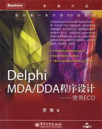 Delphi MDA/DDA程序设计/
