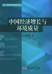 中国经济增长与环境质量