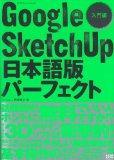 Google SketchUp 日本語版パーフェクト入門編