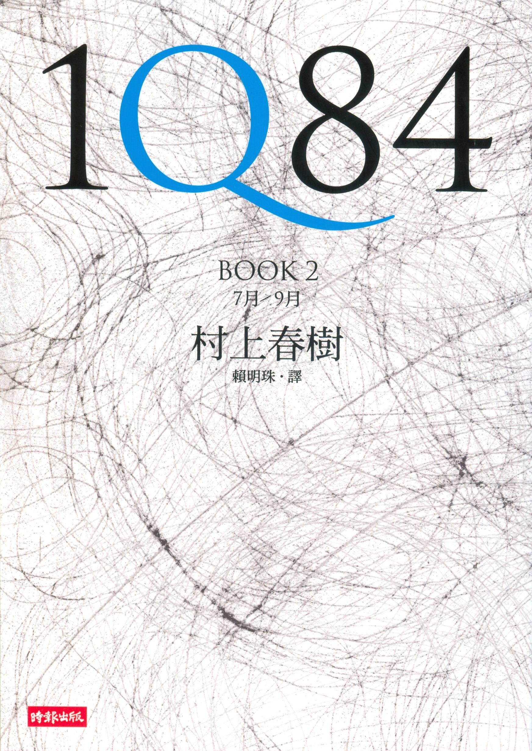 1Q84(BOOK2)