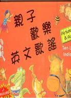 親子歡樂英文歌謠(1書+1CD)