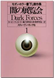 闇の展覧会 1