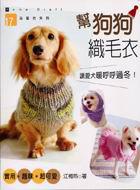 幫狗狗織毛衣