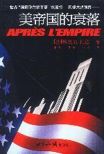 美帝国的衰落