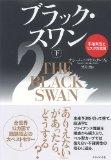 ブラック・スワン (下)