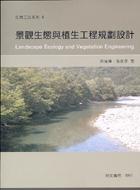 景觀生態與植生工程規劃設計
