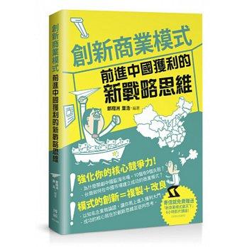 創新商業模式:前進中國獲利的新戰略思維