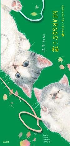 不管何時不管何地貓之小城故事(第二期)