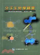 分子生物學精要