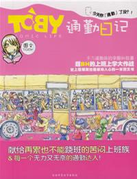 TOBY通勤日记
