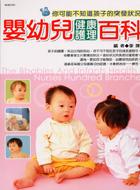 嬰幼兒健康護理百科
