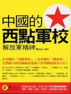 中國的西點軍校