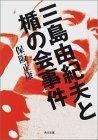三島由紀夫と楯の会事件
