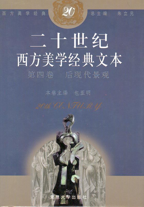 20世纪西方美学经典文本
