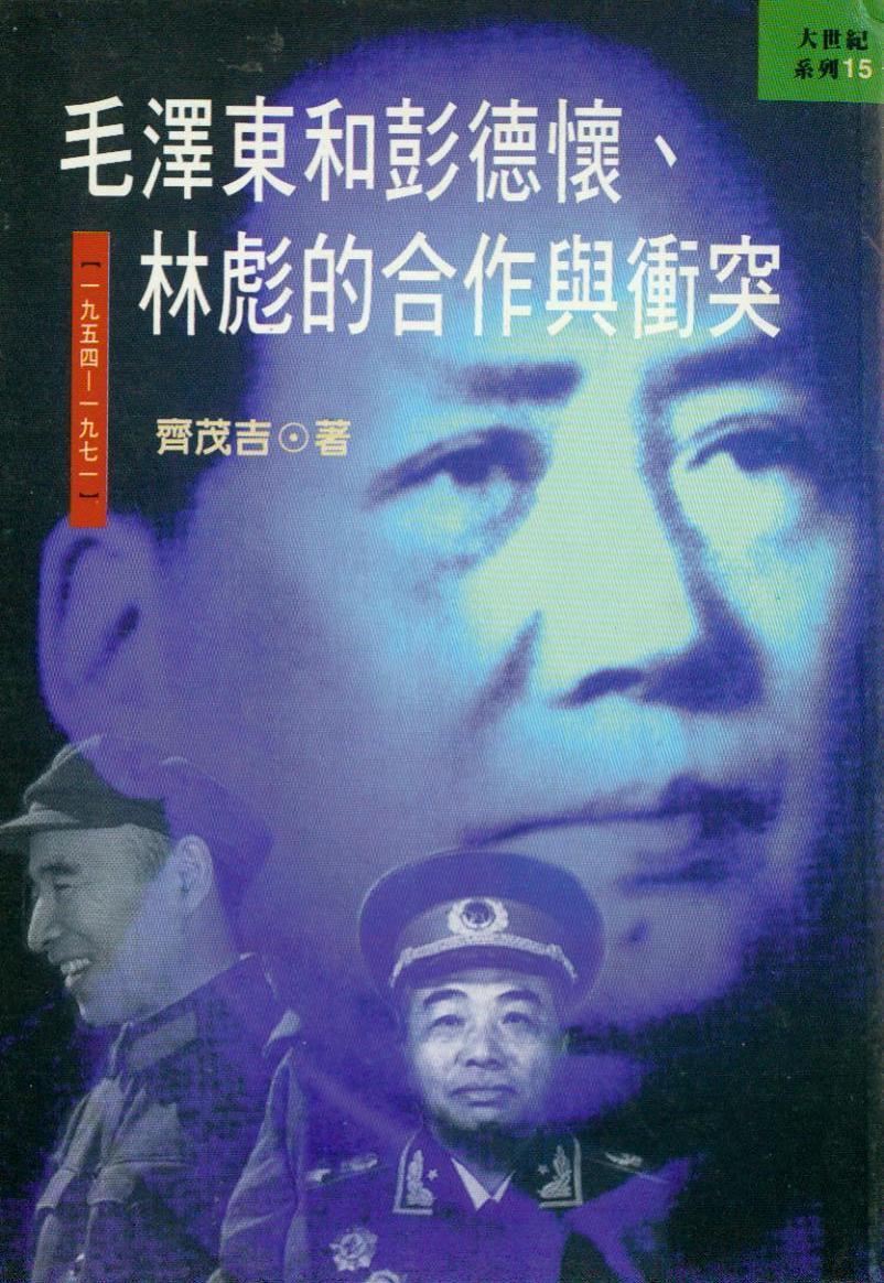 毛澤東和彭德懷林彪的合作與衝突