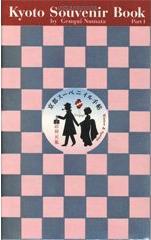 京都スーベニイル手帖・冬春編―ぼくの伯父さんの旅のお土産ブック