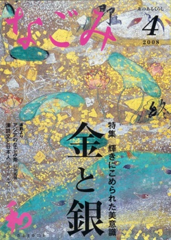 なごみ 2008-04