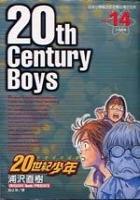 20世紀少年 14