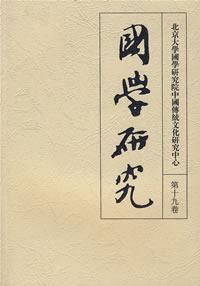 國學研究第十九卷