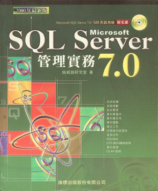 Micosoft SQL Server 7.0管理實務2000年