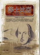 莎士比亞—英國偉大的不朽作家