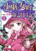 小巫女的童話日記 1
