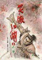 漫畫版笑傲江湖(四)