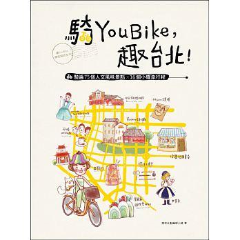 騎YouBike,趣台北!