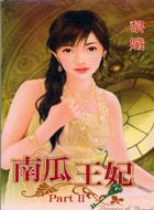 南瓜王妃Part 2