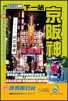 下一站京阪神