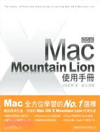 MacOSXMountainLion使用手冊