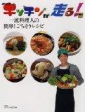 NHKキッチンが走る!一流料理人の簡単!ごちそうレシピ