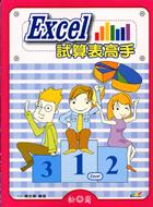 Excel試算表高手