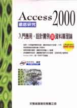 Access2000徹底研究-入門應用、設計實例與 資料庫理論