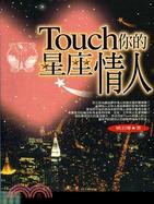 Touch ni de xing zuo qing ren