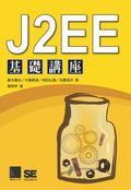 J2EE 基礎講座