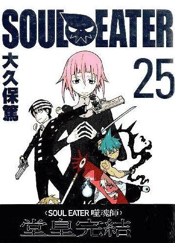 Soul Eater 噬魂師 25(完)