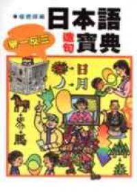 日本語造句舉�...