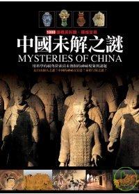 中國未解之謎(革新版)─彩圖百科