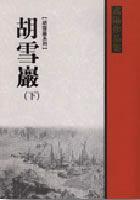 胡雪巖(下)