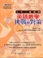 九年一貫課程英語教學挑戰與對策