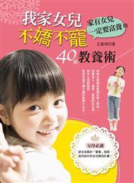 我家女兒不嬌不寵:家有女兒一定要富養的40招教養術