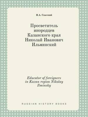 Educator of Foreigners in Kazan Region Nikolay Ilminsky