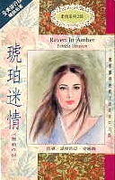 琥珀迷情 Raven In Amber