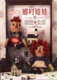 鄉村娃娃的甜蜜生活