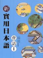 新實用日本語會話